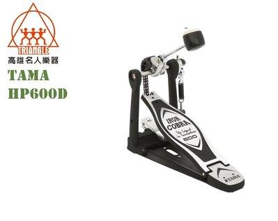 【名人樂器】2019 TAMA HP600D 單踏 踏板