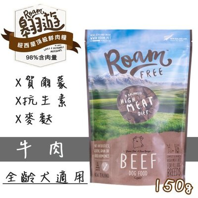 Ω永和喵吉汪Ω-紐西蘭 翱遊 Roam 頂級鮮肉糧 (牛肉)150g