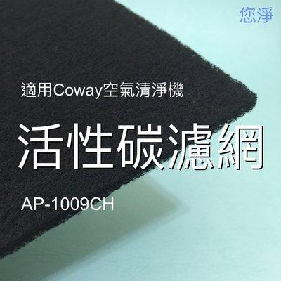 多件優惠【您淨10mm活性碳濾網】SGS檢驗 適用Coway AP-1009CH加護抗敏空氣清淨機 ap1009