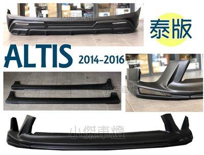小傑車燈精品--全新 ALTIS 2014 2015 2016 年 11代 泰版 前下巴 後下巴 側裙 素材 PP