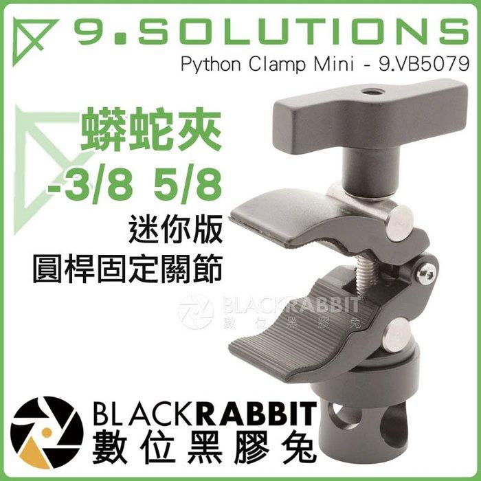 數位黑膠兔【 9.SOLUTIONS 蟒蛇夾 - 3/8 5/8 圓桿固定關節 - 迷你版 】 Python Clamp