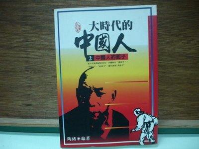 【愛悅二手書坊 04-21】中國人的面子 陶緒 著 旺文社