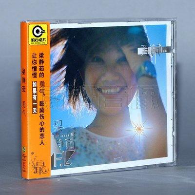 | 滾石 唱片·梁靜茹:勇氣 專輯 CD正品碟片 光盤
