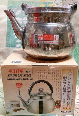 賓士牌笛音304不鏽鋼茶壺 煮水壺 開水壺 水壺 (三公升)