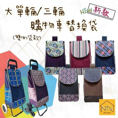『NT's』雙側袋款 - 購物車專用袋/替換布套 (大單輪/三輪爬梯) (含底板) (不含車架及輪子)