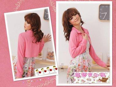 熊寶貝の家~全面 大 ~粉紅金釦短版小罩衫 洋裝背心小可愛 防曬