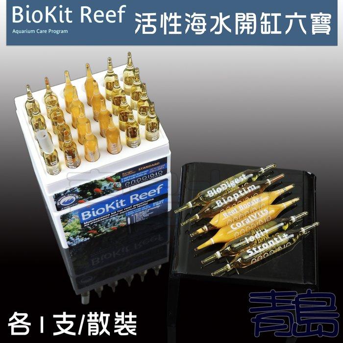 Y。。。青島水族。。。F-140-1法國BIO------BioKit Reef 活性海水開缸六寶==各1支/散裝