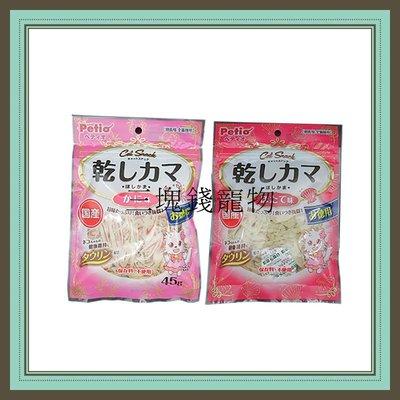◎三塊錢寵物◎日本國產Petio-貓咪零食,蟹肉絲、扇貝絲,45g