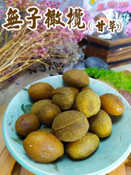 50年老店-正宗牌蜜餞(梅子):【無子橄欖(甘草)(大包)】~~另有無子橄欖(中藥)、傳統橄欖及辣橄欖