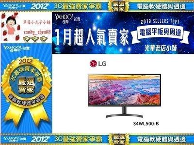 【35年連鎖老店】LG 34WL500-B 34吋21:9 HDR多工電競螢幕有發票/3年保固