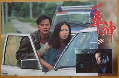 車神 (The Night Rider) - 李修賢、任達華、劉嘉玲 - 台灣原版電影劇照 (1992年)