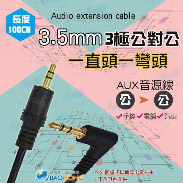 含稅】1米1公尺 3.5MM 公對公音源線 一彎一直 90度公對公AUX音頻線 公對公音源線  L型 直角彎頭音源線
