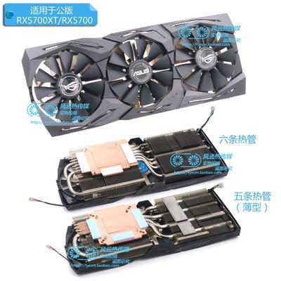 小橘子公版RX5700XT/5700 56/64 VII RTX2080Ti/2080華碩顯卡散熱器改裝電腦配件