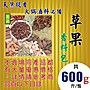 SA03【草果►600g】✔火鍋滷料必備の特香║...