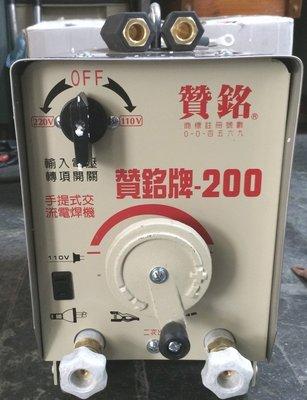 台灣贊銘牌 電焊機200A~強力型~鋁圈款 雙電壓 可焊3.2~台製全新公司貨~高雄屏東台南嘉義台東花蓮雲林彰化