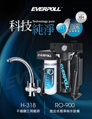 EVERPOLL 愛惠浦科技 RO-900 + H-318 不鏽鋼 三用龍頭 直出式 純水 RO機 如需安裝 請先洽詢