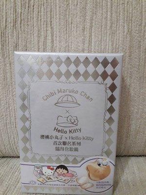 天使熊小鋪~7-11櫻桃小丸子×Hello Kitty 隨身化妝鏡~全新現貨~