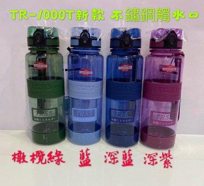 ✨現貨 太和工房 複合型遠紅外線TR-55系列 TR-1000T 1000ML 耐高溫130度 不鏽鋼觸水口 可裝檸檬水