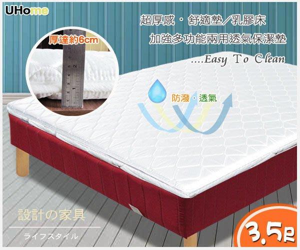 【UHO】新一代抗菌保潔+床墊 兩用超厚舒適3.5尺 乳膠 舒適墊 (超厚感6cm) 免運費