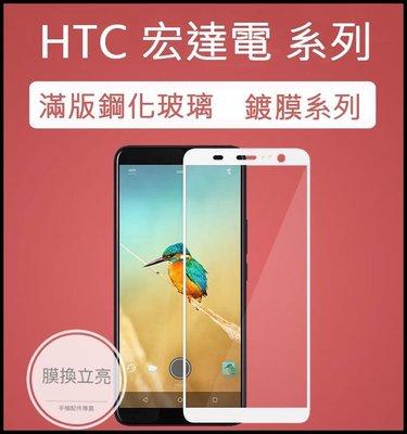 鋼化玻璃 HTC Desire 19s 19+ 12+ 12s U12+ U19e EXODUS 1s 滿版保護貼