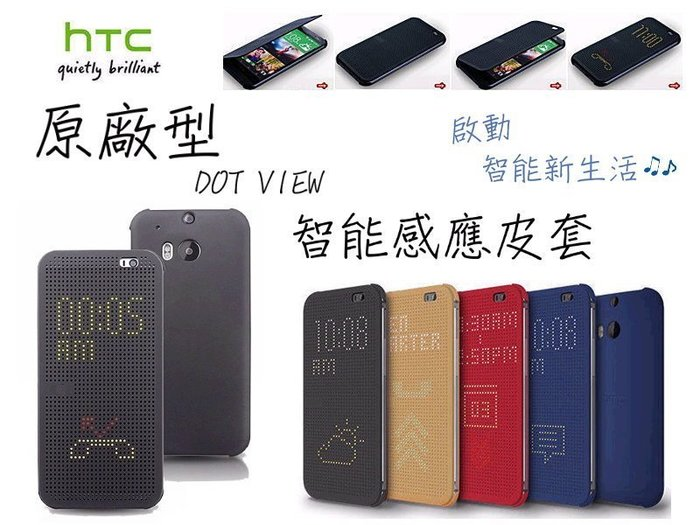 智能Dotview One M8 X9 M9 E9 E8 蝴蝶2 Desire 820 826 EYE A9 保護套皮套