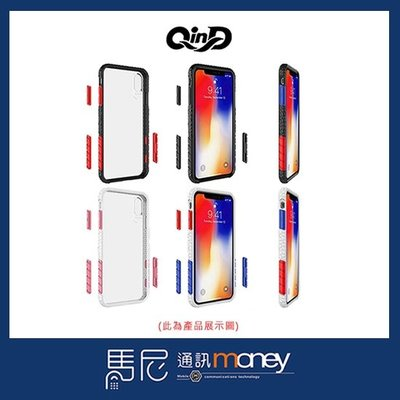 QinD 極勁保護殼/Apple iPhone X/Xs/手機殼/防滑殼/手機背蓋/防撞殼/防摔殼/減震殼【馬尼通訊】
