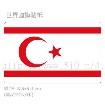 〈世界國旗〉北賽普勒斯 Northern Cyprus 世界國旗 卡貼 貼紙