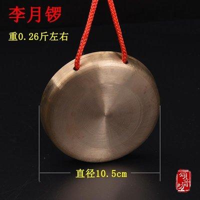 105cm李月鑼 16cm小才鑼 響銅材質 配鑼片 銅鑼 鑼[頌音坊20305]