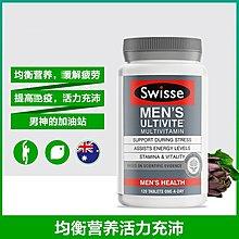 北美旗艦代購~澳洲進口swisse男性復合維生素120粒男士營養提升活力含維生素B族