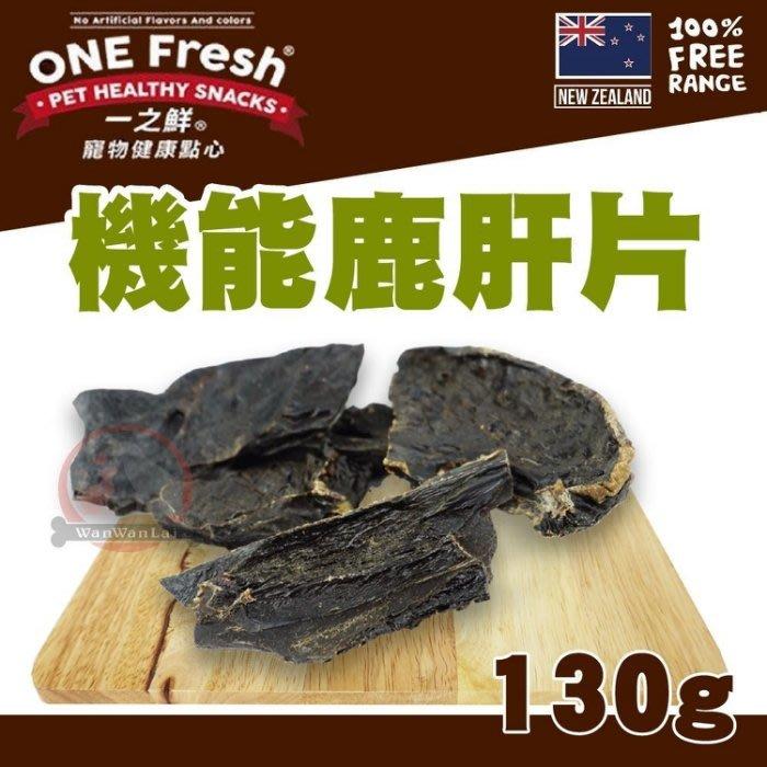 汪旺來【歡迎自取】紐西蘭一之鮮ONE Fresh-機能鹿肝片130g