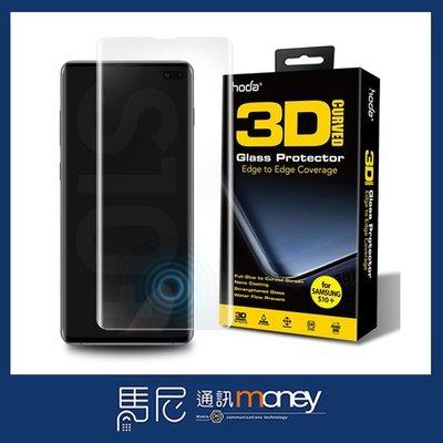 hoda 3D防爆9H鋼化玻璃保護貼(uv膠全貼合滿版)/Samsung S10/S10+/保護貼/9H玻璃貼【馬尼】