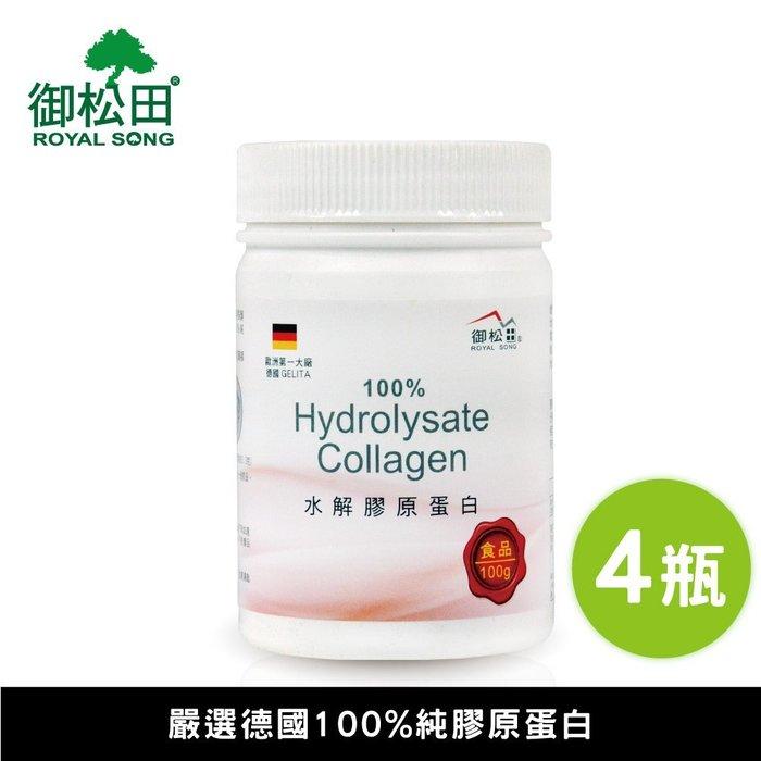 【御松田】水解膠原蛋白(100g/瓶)-4瓶~可搭配穀胱甘肽珍珠粉葡萄籽蔓越莓胎盤素血紅蛋白鐵酵素使用