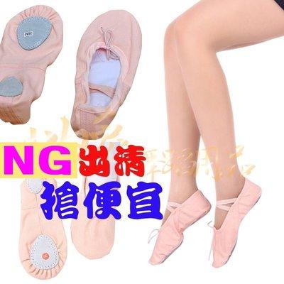 **NG品賠本出清***芭蕾軟鞋兩點鞋布面肉粉色全布肚皮舞鞋兩點鞋式舞鞋(有瑕疵~可先即使通看照片 可接受再拍)