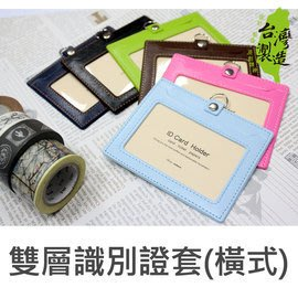 珠友NA-20042 橫式色彩學雙層識別證套/出入証套/工作證套,可用於車票卡/悠遊卡/識別證/信用卡套 好好逛文具小舖
