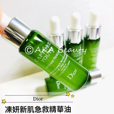 【AKA Beauty】(現貨·附發票)迪奧Dior-凍妍新肌急救精華油(7ml),玻璃瓶身+滴管~使用超方便~