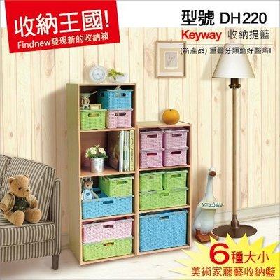 發現新收納箱『Keyway美術家藤藝PP手提籃(DH220)』大小物品:上下堆疊分類籃,排列整齊,MIT置物盒 整理箱。