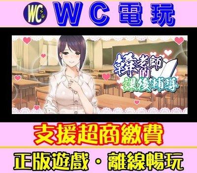 【WC電玩】PC 韓老師的課後輔導 中文版 Ms. Han's After-School Tutoring 黃油
