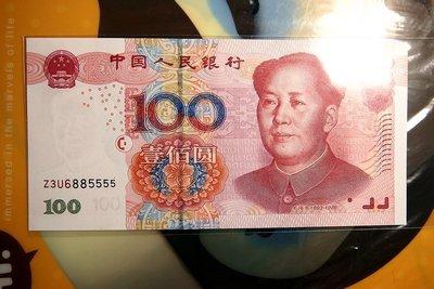 【全新】2005年 中國人民銀行面額100元 趣味鈔6885555