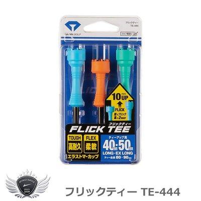 青松高爾夫Daiya TE-444 FLICK 調節TEE 長9CM 黑 $190元
