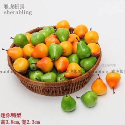 (MOLD-A_162)仿真迷你小水果假蔬菜模型攝影道具手工配飾仿真小雪梨鴨梨10個