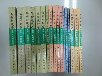 書皇8952:氣功 A15-2bc☆1996年初版『功家秘法寶藏 卷1-4(共17冊)』《內蒙古人民》~簡體書~