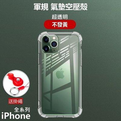 (送掛繩)四代水晶盾 iPhone 11 pro max xs xr 8 7 6s Plus SE2 防摔手機殼 空壓殼