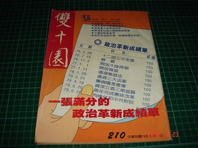 早期國民黨雜誌《雙十園 210》民國7...