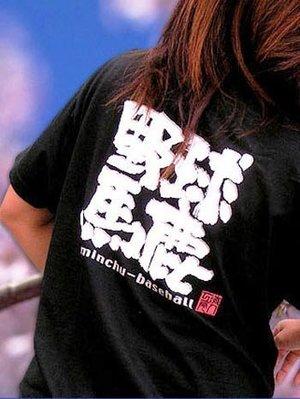 貳拾肆棒球--日本沖縄定番野球馬鹿TE...