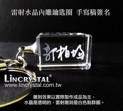 特價限量 個性化客製雷射內雕水晶鑰匙圈  簽名檔 手寫稿內雕到水晶裡面 簽名專用紀念~標準款造型