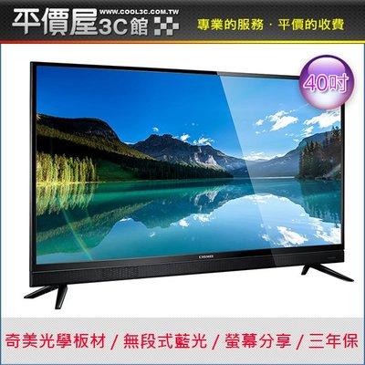 《平價屋3C》CHIMEI 奇美 40吋 40A700 40型 FHD 低藍光 液晶電視 液晶螢幕 有搖控器+視訊盒