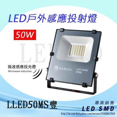豐【LED.SMD銷售網】(LLED50MS)LED戶外感應投射燈 微波型感應 LED-50W 黃/白光 另有吊燈