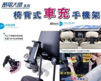 【優洛帕-汽車用品】酷電大師 頭枕桿固定式 3.1A 雙USB+單孔點煙器插座+平板電腦/手機架 ABT-E020