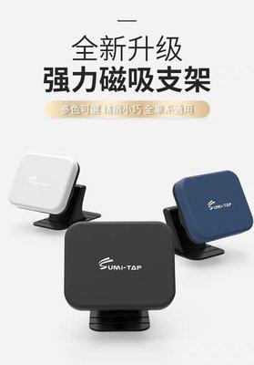 新升級🔥S04FS 磁吸手機支架 磁吸...