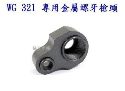 [極光小舖] WG 321 CO2_BB槍用原廠螺牙槍頭轉接滅音管R牙必備@已到貨@#1